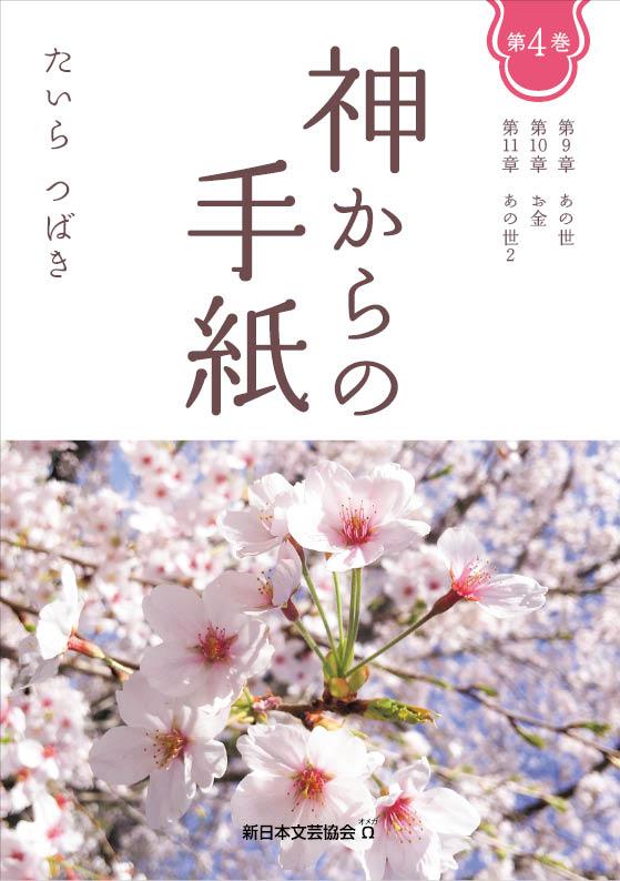 神からの手紙 読書会(オンライン)3月
